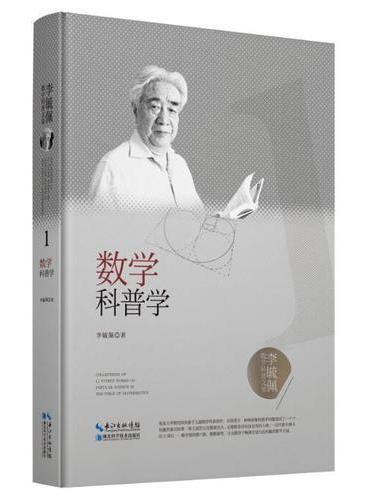 李毓佩数学科普文集:数学科普学