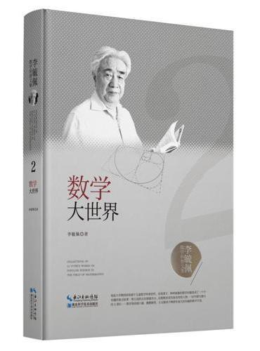 李毓佩数学科普文集:数学大世界