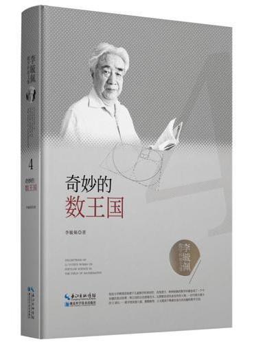 李毓佩数学科普文集:奇妙的数王国