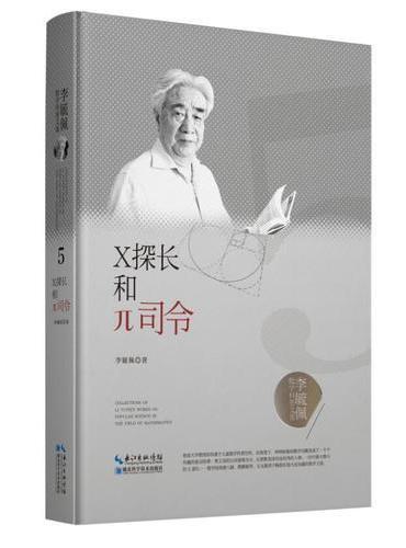 李毓佩数学科普文集:X探长和π司令