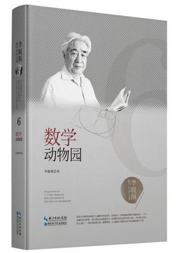 李毓佩数学科普文集:数学动物园