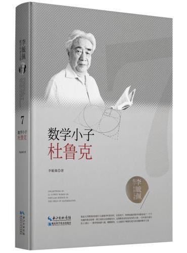 李毓佩数学科普文集:数学小子杜鲁克