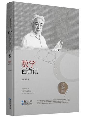 李毓佩数学科普文集:数学西游记