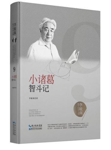 李毓佩数学科普文集:小诸葛智斗记