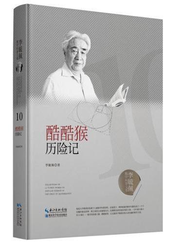李毓佩数学科普文集:酷酷猴历险记