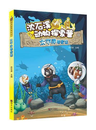 沈石溪动物探索营——太平洋寻宝记