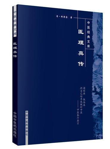 医理真传·中医经典文库