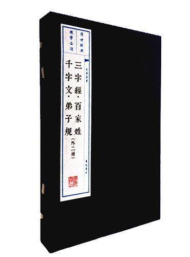 三字经百家姓千字文弟子规(宣纸12开 1函2册)(文华丛书系列)