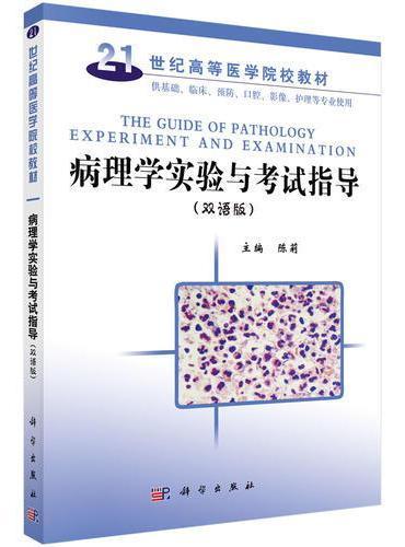 病理学实验与考试指导(双语版)