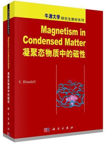 凝聚态物理中的磁性