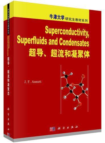 超导超流和凝聚体