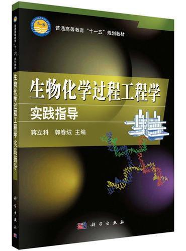 生物化学过程工程学实践指导