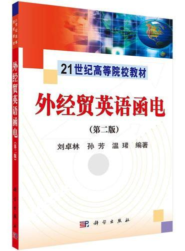 外经贸英语函电(第二版)