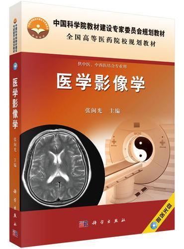 医学影像学(供中医中西医结合专业用)(配光盘)