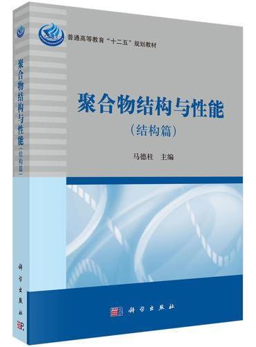 聚合物结构与性能(结构篇)