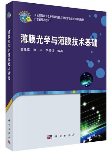 薄膜光学与薄膜技术基础