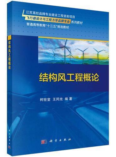 结构风工程概论