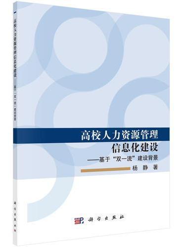 """高校人力资源管理信息化建设——基于""""双一流""""建设背景"""