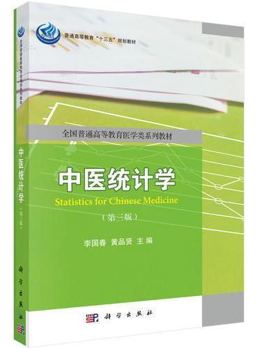中医统计学(第三版)