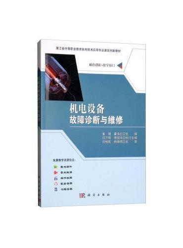 机电设备故障诊断与维修