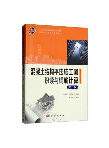 混凝土结构平法施工图识读与钢筋计算(第二版)