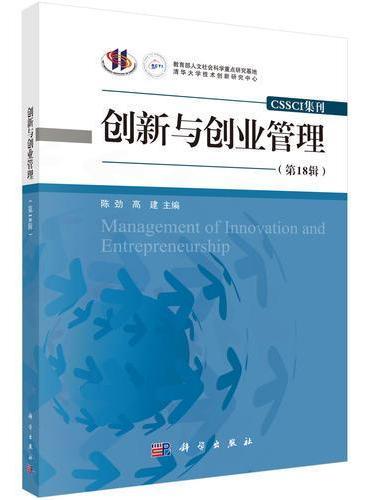 创新与创业管理(第18辑)