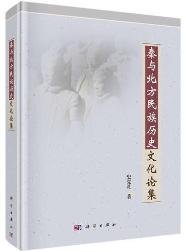 秦与北方民族历史文化论集