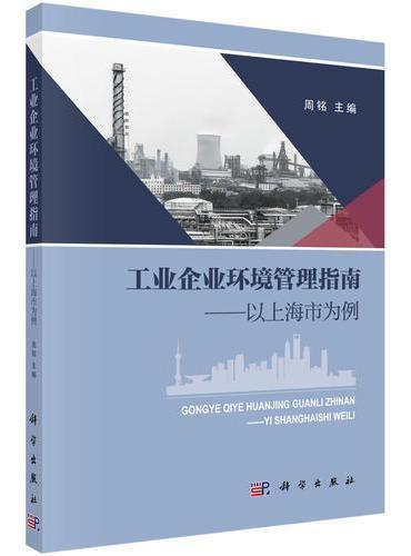 工业企业环境管理指南——以上海市为例