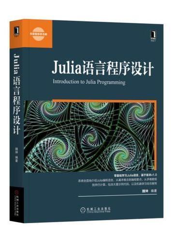Julia语言程序设计