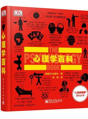DK成人科普心理学百科(全彩)