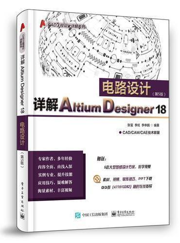 详解Altium Designer 18电路设计(第5版)