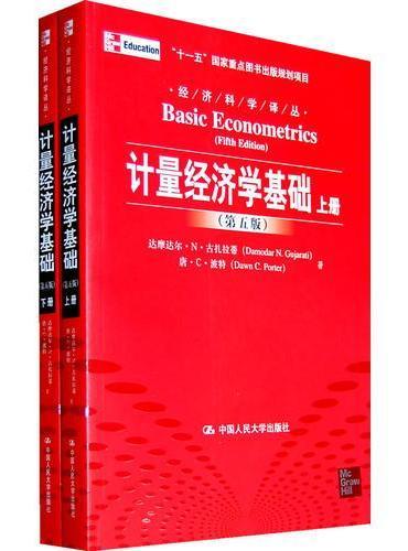 """计量经济学基础(第五版)(经济科学译丛;""""十三五""""国家重点出版物出版规划项目)"""