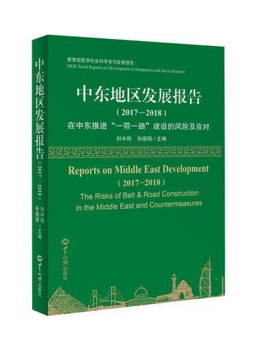 """中东地区发展报告(2017-2018)在中东推进""""一带一路""""建设的风险及应对"""
