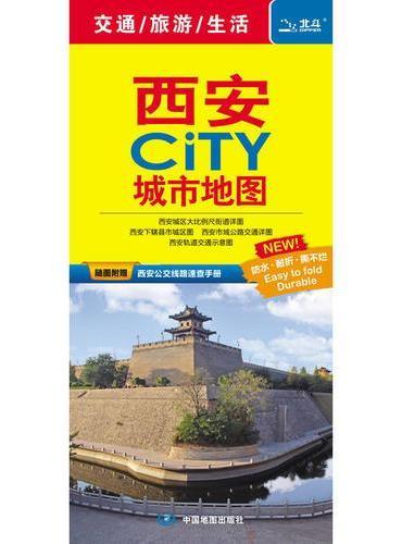 2019年西安CITY城市地图