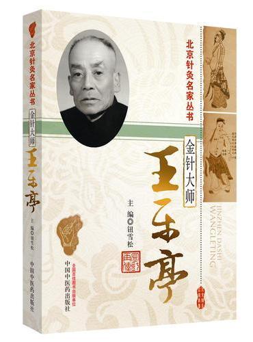金针大师——王乐亭·北京针灸各家丛书