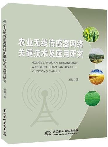 农业无线传感器网络关键技术及应用研究