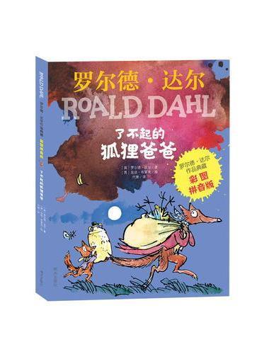 罗尔德·达尔作品典藏(彩图拼音版)—了不起的狐狸爸爸