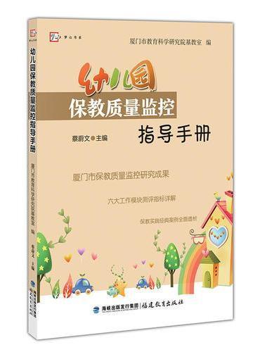 幼儿园保教质量监控指导手册(梦山书系)