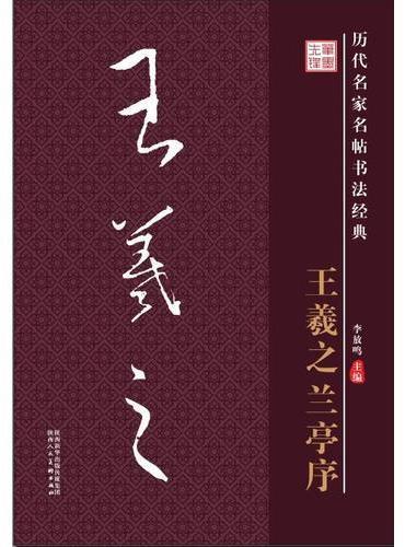 历代名家名帖书法经典·王羲之兰亭序