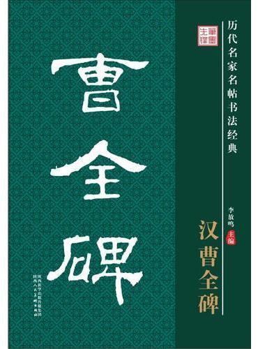 历代名家名帖书法经典·汉·曹全碑