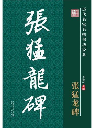 历代名家名帖书法经典·张猛龙碑