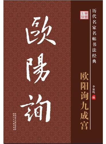 历代名家名帖书法经典·欧阳询九成宫