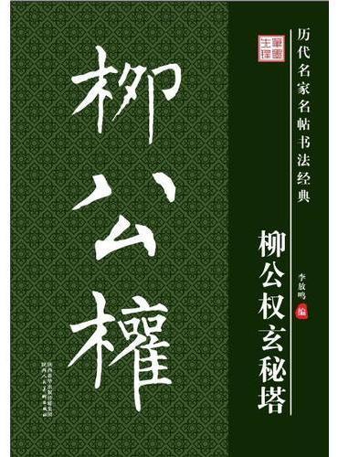 历代名家名帖书法经典·柳公权玄秘塔