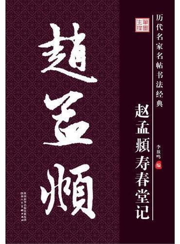 历代名家名帖书法经典·赵孟頫寿春堂记