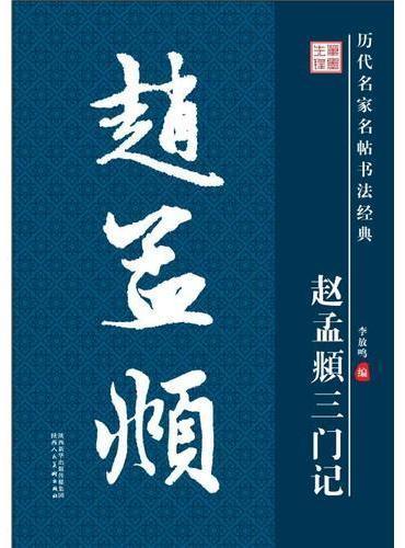 历代名家名帖书法经典·赵孟頫三门记