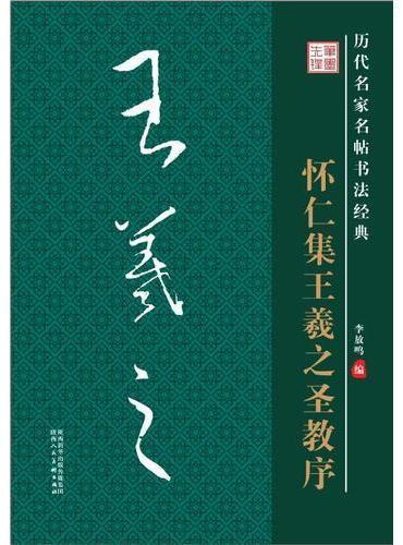 历代名家名帖书法经典·怀仁集王羲之圣教序