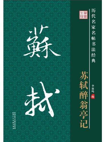 历代名家名帖书法经典·苏轼醉翁亭记