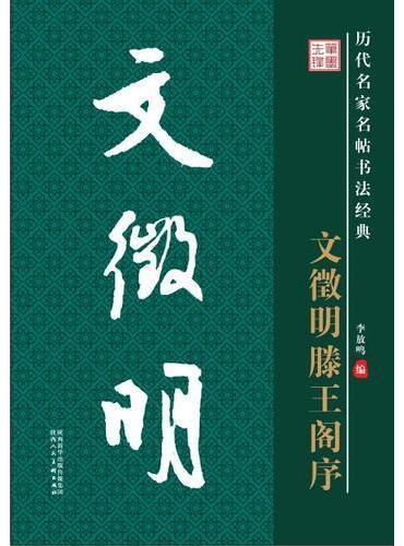 历代名家名帖书法经典·文徵明滕王阁序