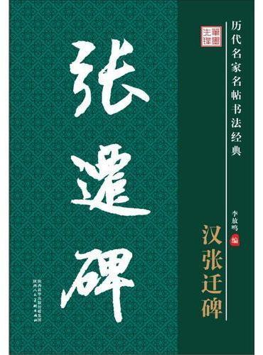 历代名家名帖书法经典·汉·张迁碑