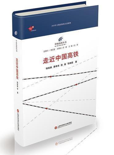中国高铁丛书:走近中国高铁